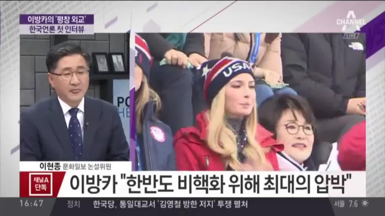 이방카의 '평창 외교'…한국언론 첫 인터뷰