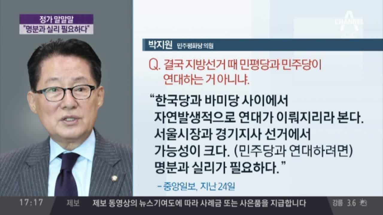 """박지원, 선거 연대 질문에 """"명분·실리 필요"""""""