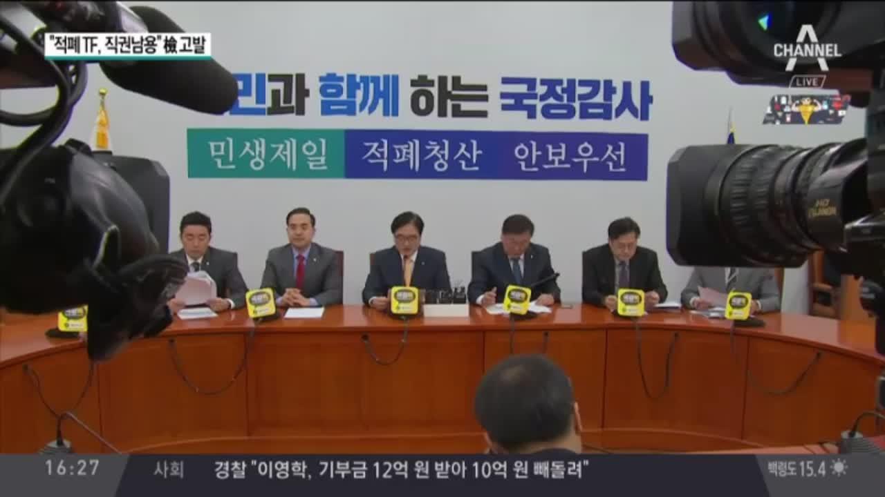 한국당, 임종석·백원우 '직권남용' 혐의로 고발