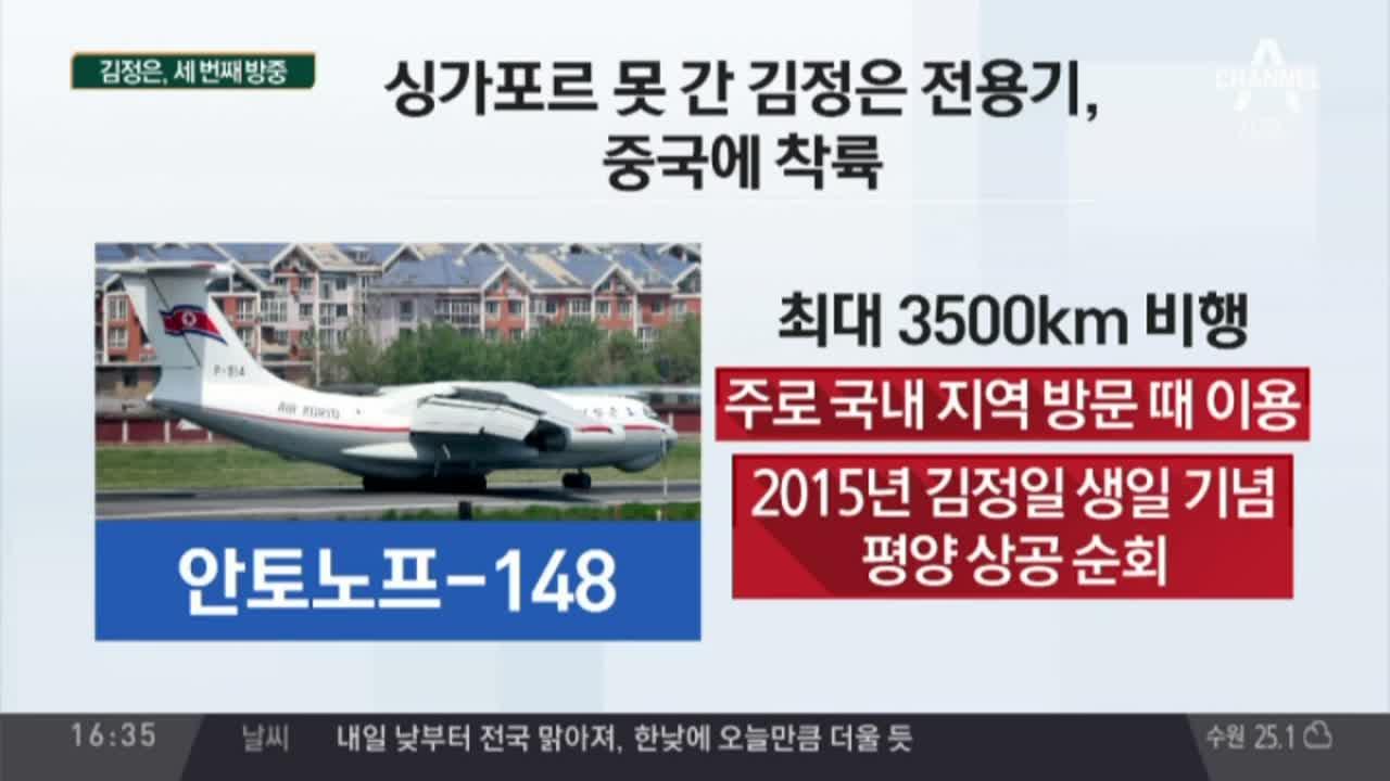 김정은, 세 번째 방중…北 집단체조 티켓 판매