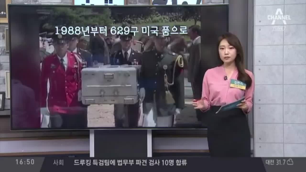 北, 미군 유해 송환 '임박'…미 실무진 어제 방북