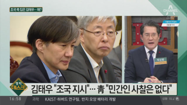 김태우 폭로에…다시 떠오른 '조국 책임론'