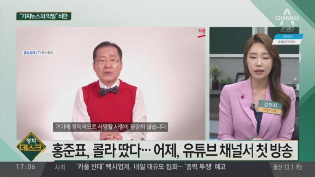 홍준표, 무분별한 의혹 제기?…첫 방송 논란