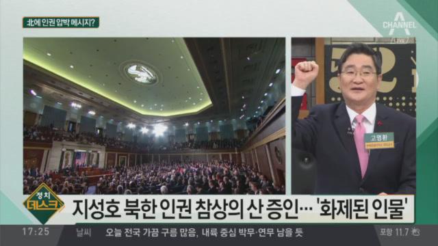 백악관 크리스마스 연회에 '탈북민' 지성호 초청