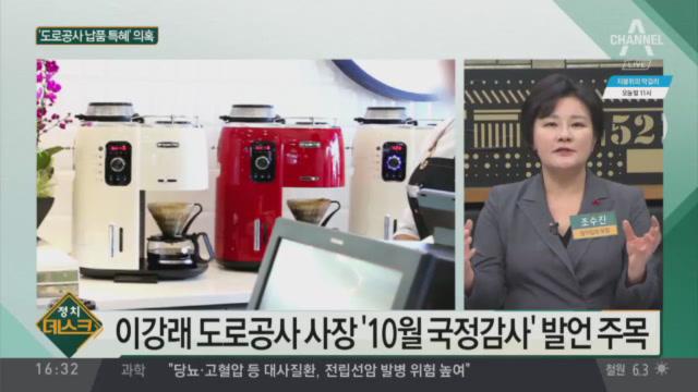 김태우 수사관 연일 폭로…이번엔 도로공사 특혜?