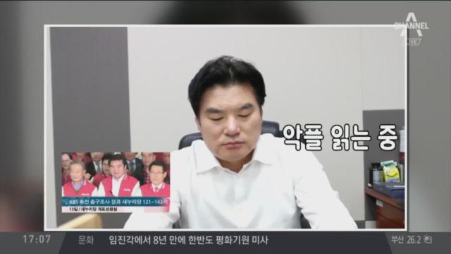[순간포착] 원유철의 '악플 읽기'…유튜브로 청년층 잡기?