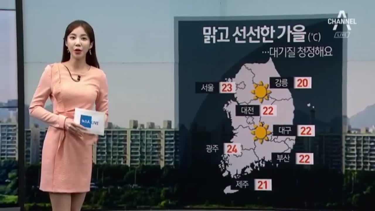 [날씨]맑고 한낮 기온 상승…완연한 가을
