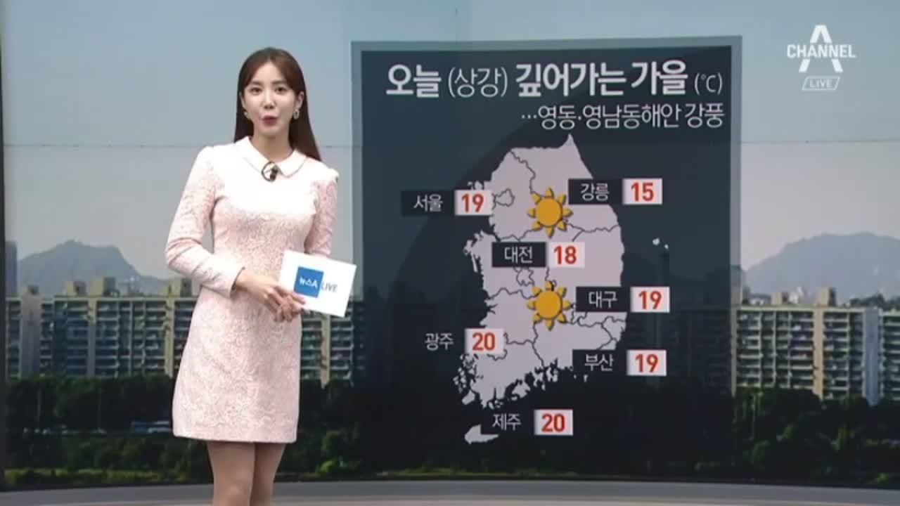 [날씨]오늘 '상강'…전국 대체로 맑음