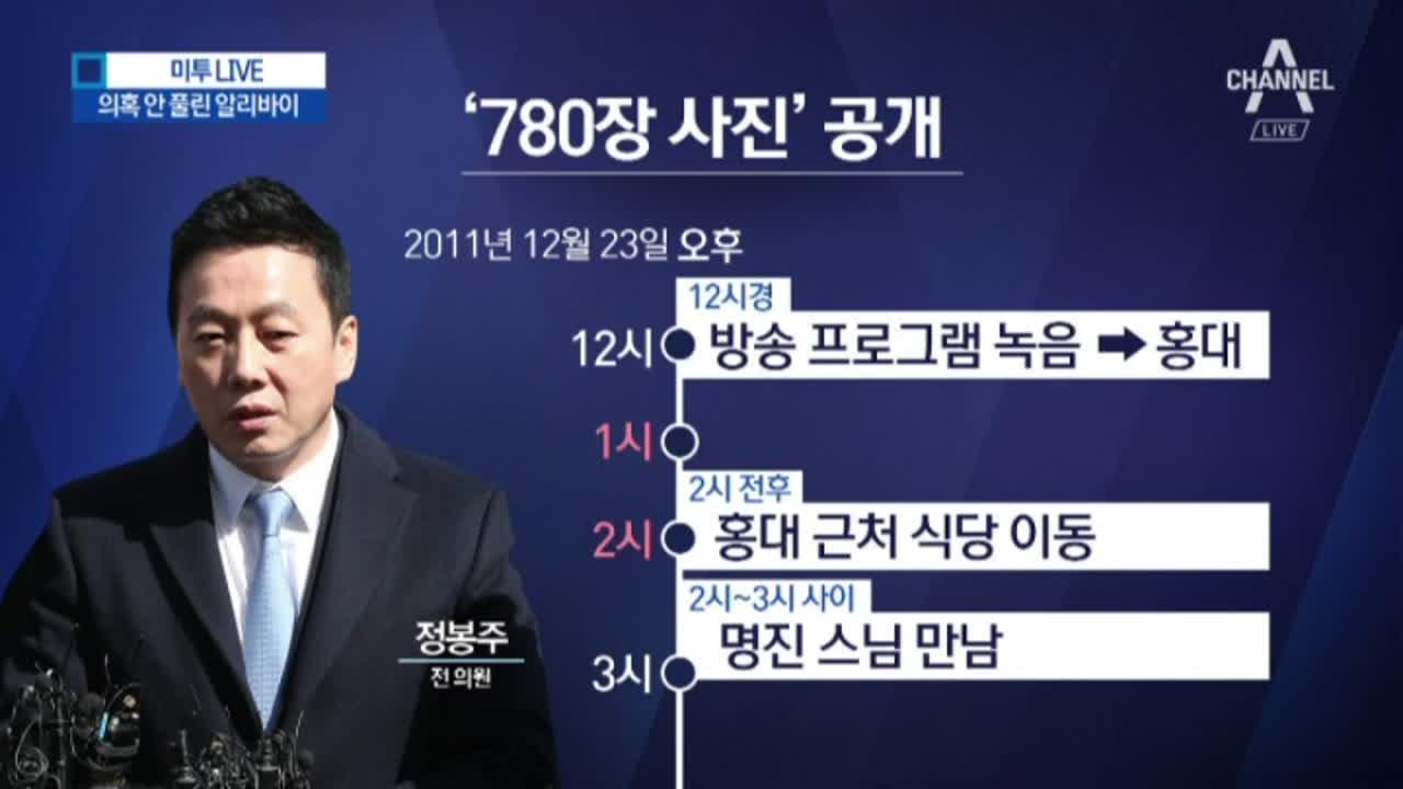정봉주, 780장 사진 공개…의혹 안 풀린 알리바이