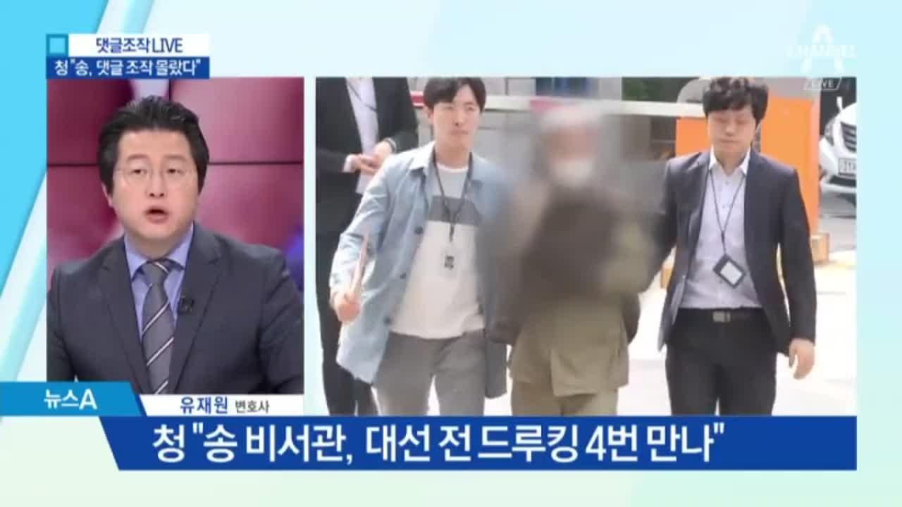 """드루킹 소개해준 靑비서…""""송인배, 대선 전 4번 만나"""""""