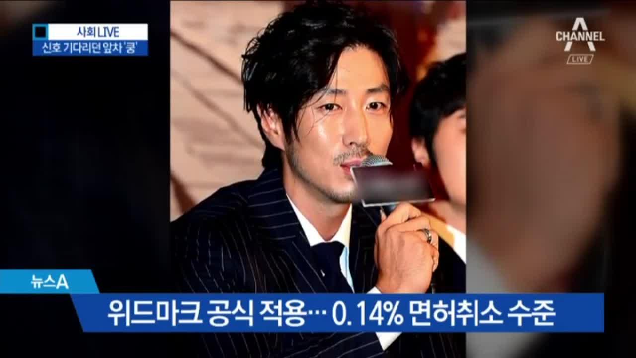 배우 윤태영 음주운전…술로 망친 2년 만의 복귀