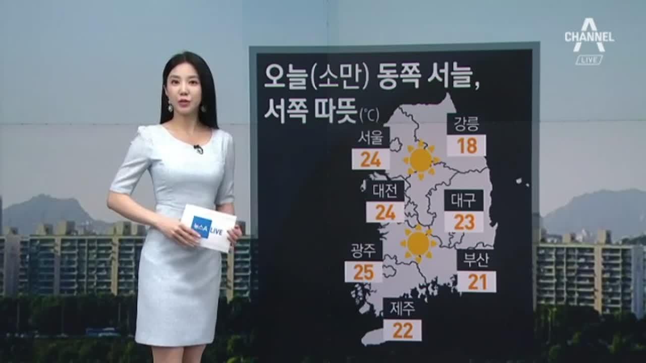 [날씨]햇볕 풍부한 소만…전국 맑고, 미세먼지 '좋음'