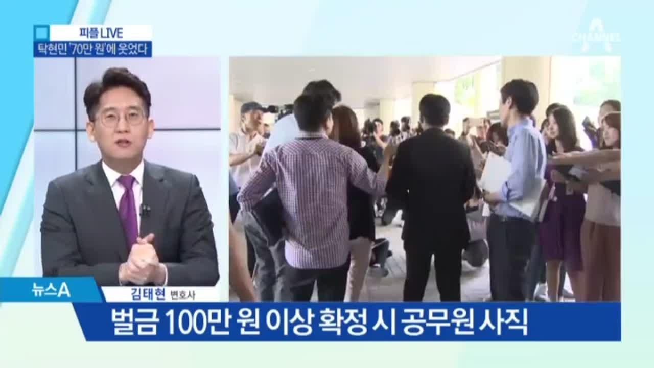 '불법 선거운동' 탁현민 1심 70만 원 벌금형
