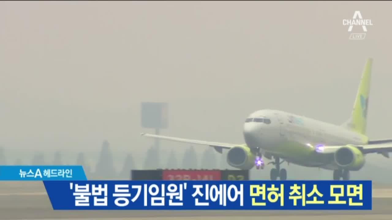 8월 17일 뉴스A LIVE 주요뉴스