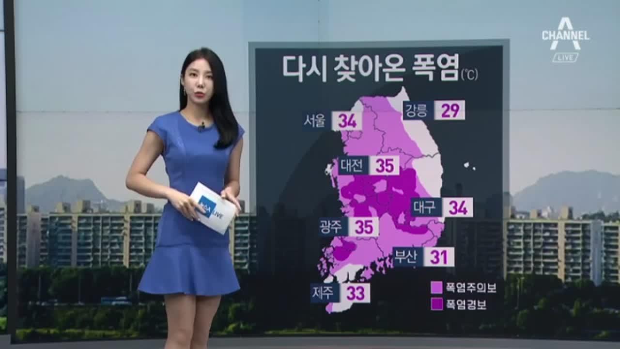[날씨]다시 찾아온 폭염…태풍 '솔릭' 북상 중