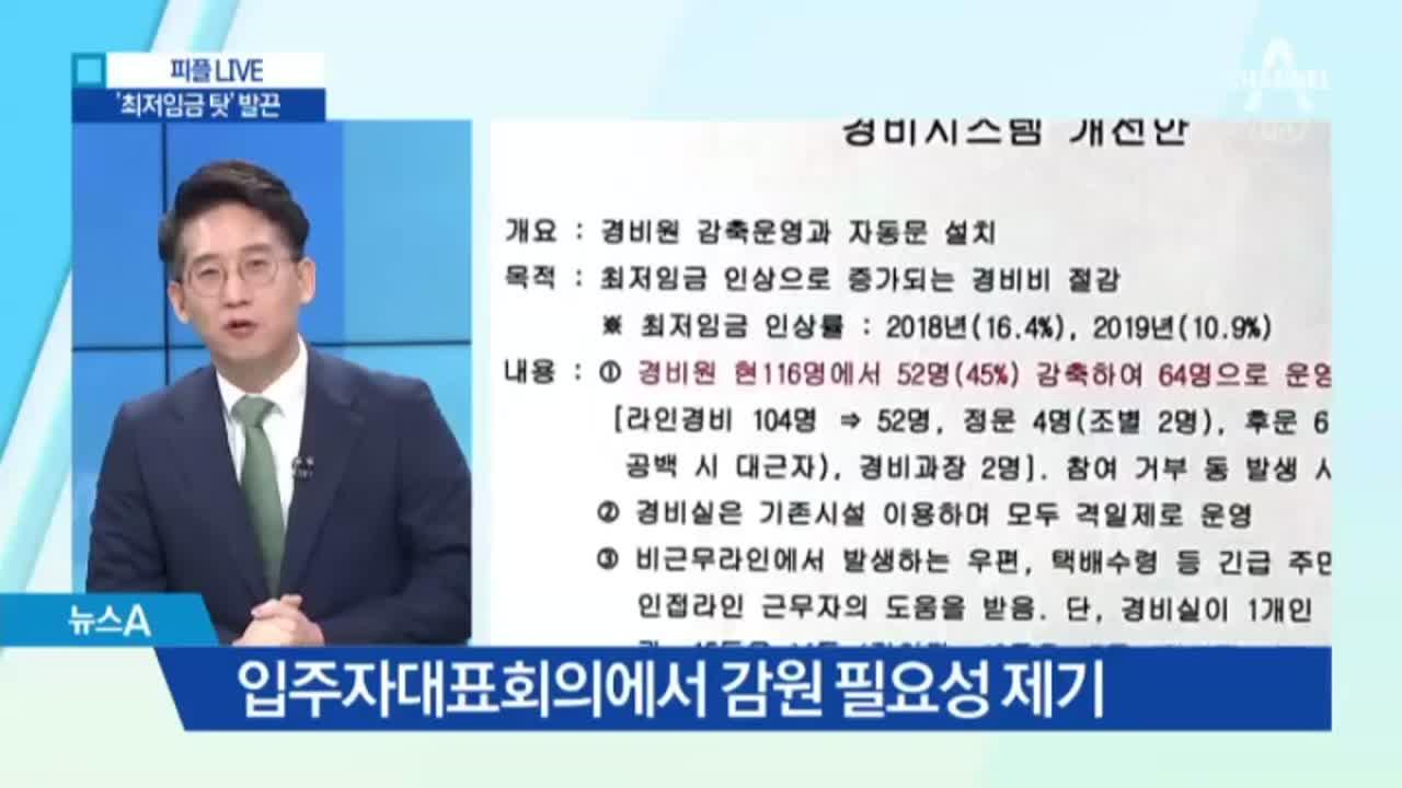 '장하성 아파트'도 경비원 감축?