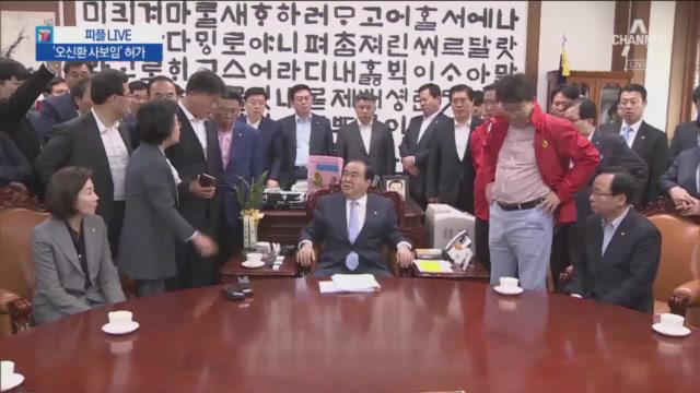 고성·몸싸움 '막장 국회'…육탄방어 나선 한국당