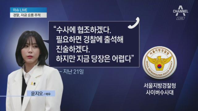 """윤지오, 경찰에 국제전화…""""변호인 선임"""""""