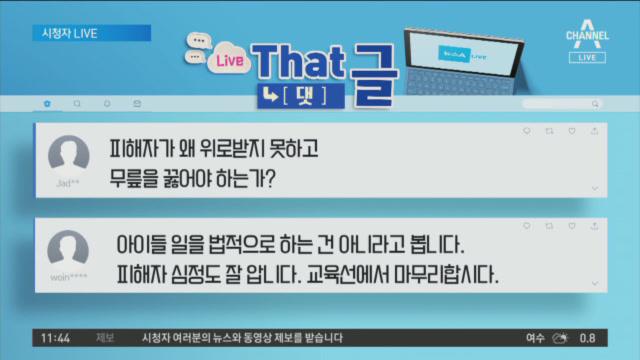 [시청자 LIVE]성남 어린이집 5살 동갑내기 성폭력 의혹 논란