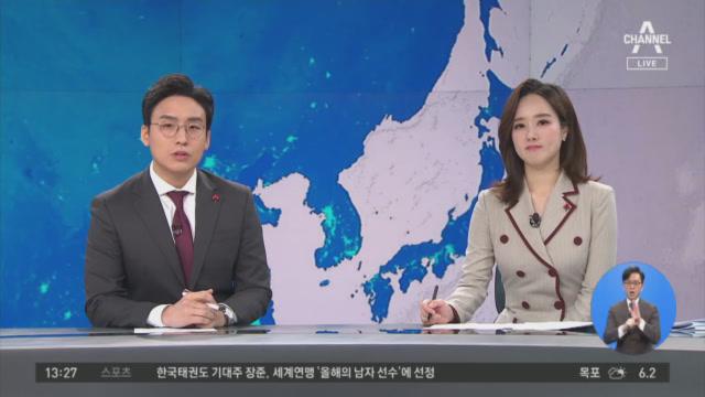 12월 8일 뉴스A LIVE 클로징