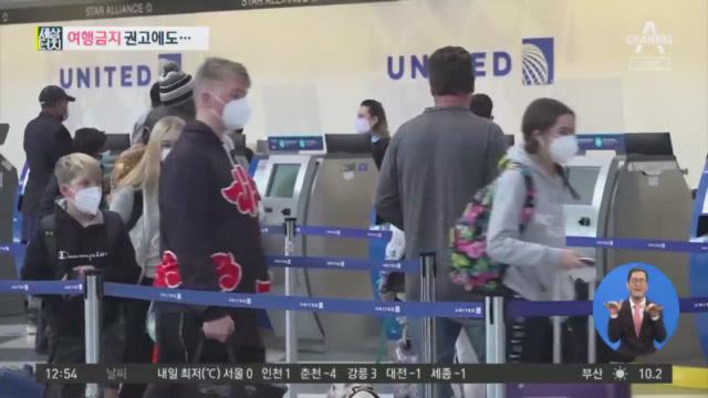 [세상터치]여행금지 권고에도… / 민생외면 예산에 '분노'