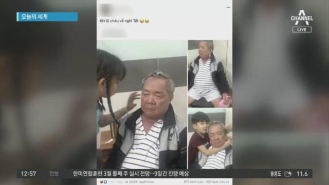 할아버지 최고! / 백만장자 강아지