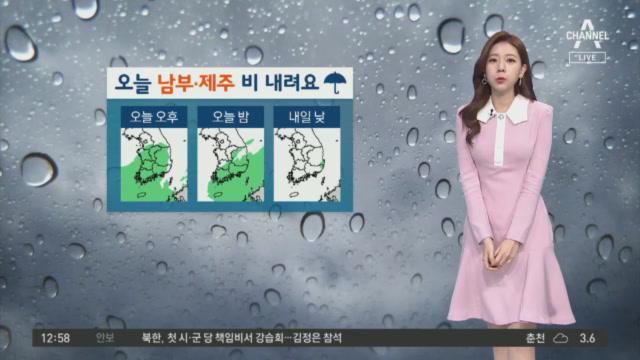 [날씨]오늘 남부·제주 중심 비…기온 차차 올라