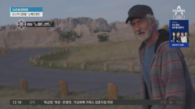 [씬의 한수]'미나리'가 못 탄 작품상 '노매드랜드'