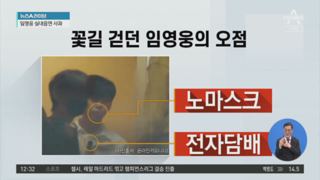 """""""전자담배는 괜찮을 줄""""…임영웅 실내흡연 사과"""