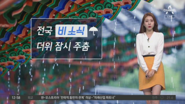 [날씨] 전국 대부분 비…제주 폭우 주의