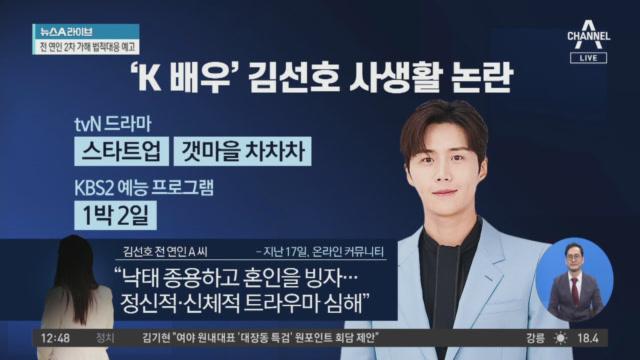 김선호 통편집 한 '1박2일'…전 여친 '신상 털기' 심각