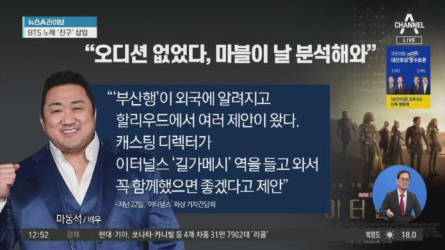 마동석 출연, BTS 노래…'국경초월' 할리우드 영화