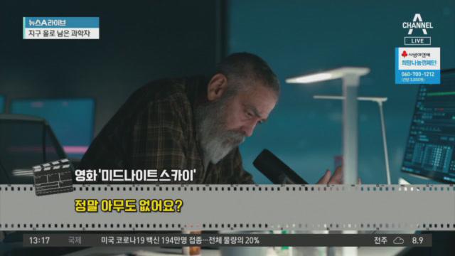 [씬의 한수]지구에 홀로 남은 과학자…미드나이트 스카이