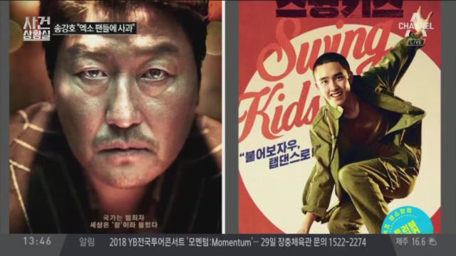 """아들이 공개 저격…송강호 """"엑소 팬들에 사과"""""""