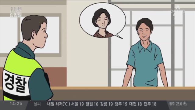 [판결의 재구성]사라진 아내…CCTV에 잡힌 수상한 신고자