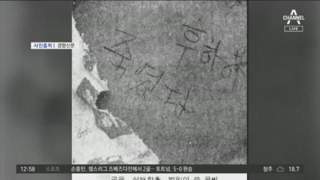 """[증거는 말한다]""""후하하 죽였다"""" 낙서 남긴 아동연쇄살인마"""