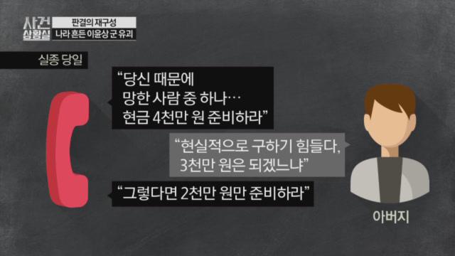 [판결의 재구성]나라 흔든 이윤상 군 유괴…범인은 체육교사