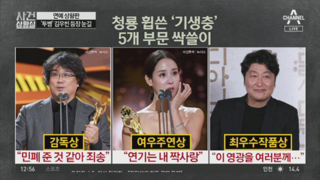 [연예상황판]'기생충'의 날…'청룡영화상' 5관왕 쾌거