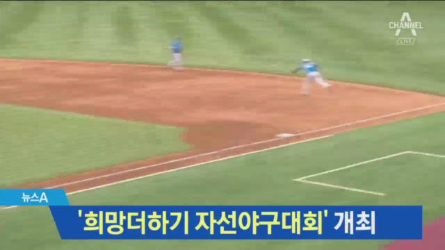 고척스카이돔서 '희망더하기 자선야구대회' 개최