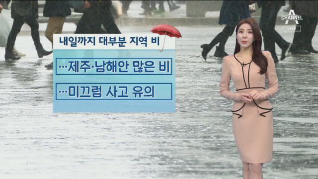 [날씨]내일 전국 눈·비소식…낮부터 대부분 그쳐