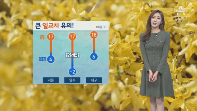 [날씨]내일 맑고 출근길 '쌀쌀'…큰 일교차 주의