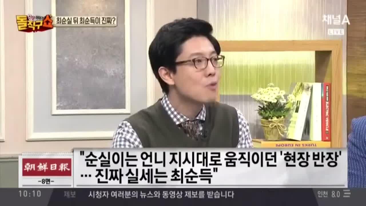 """""""진짜 실세는 따로?""""… 수면 위로 올라온 최순득·데이비드 윤 이미지"""