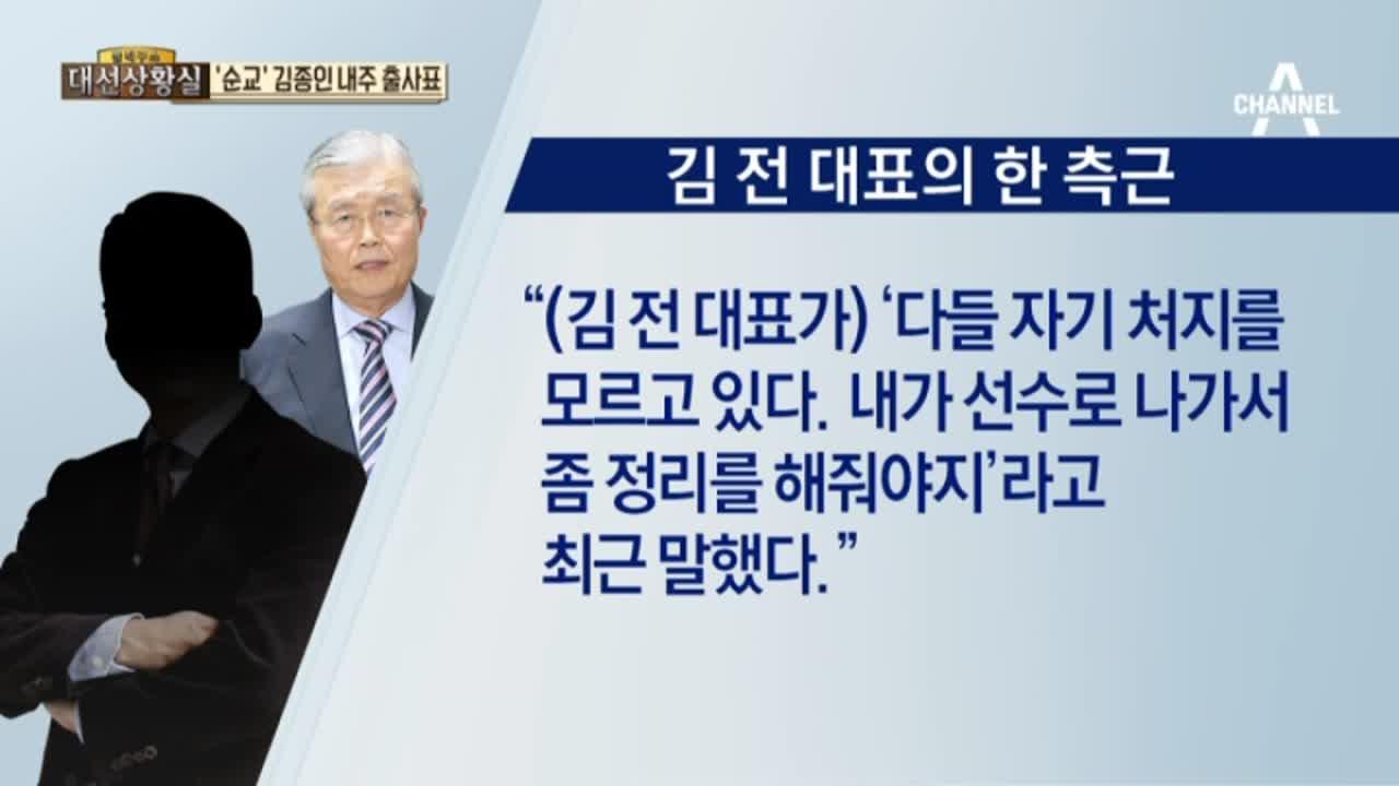 김종인, 드디어 킹 도전 시사 이미지