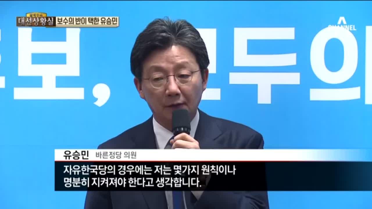 유승민, 범보수 첫 대선 후보 확정 이미지