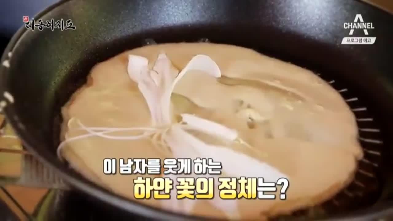 [예고] 남자의 자존심을 되찾게 해준 꽃의 정체는? 이미지