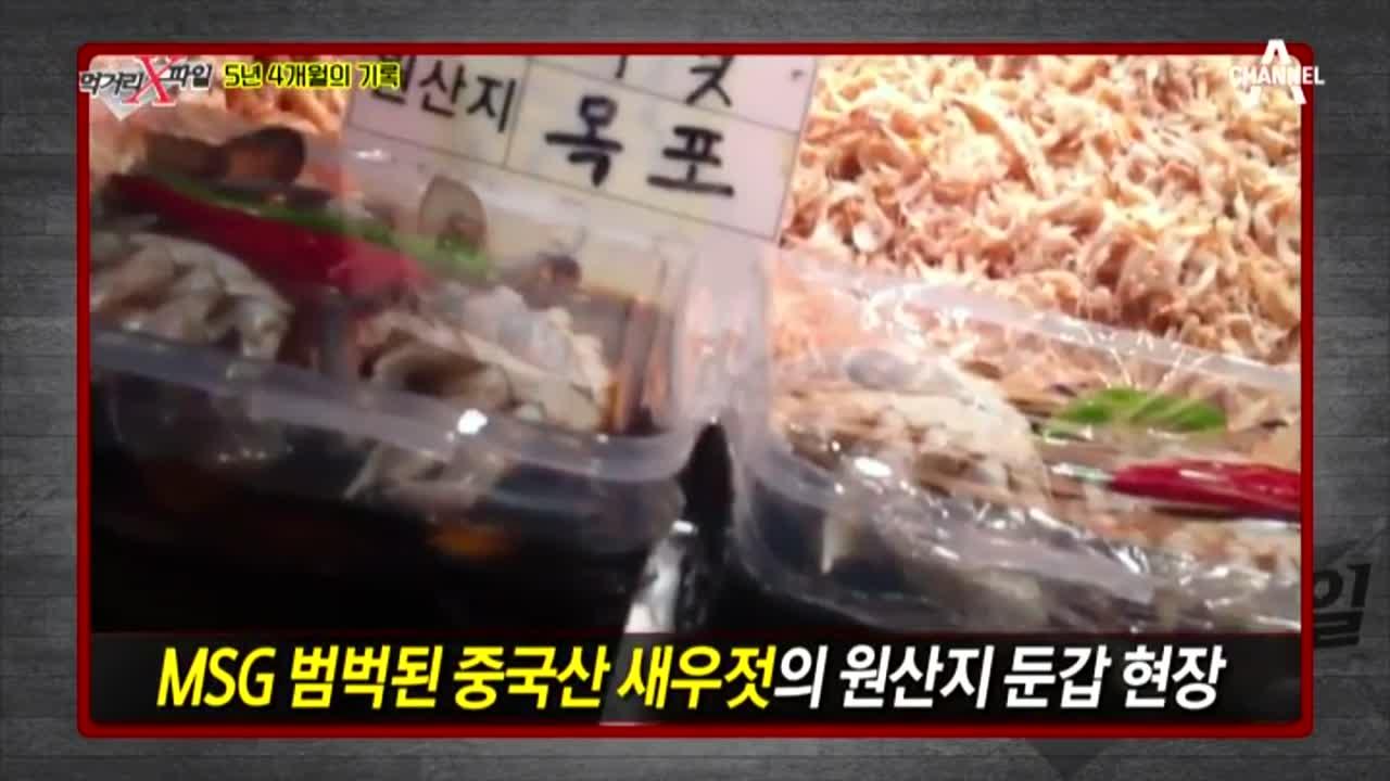 [총결산] 원산지 둔갑 리스트 & 대기업 식품·프랜차이즈 고발 이미지