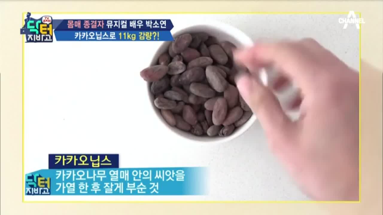 """초콜릿 냄새! 살 안 쪄? 빠진다! """"카카오닙스""""! 똑똑하게 살 빼자! 이미지"""