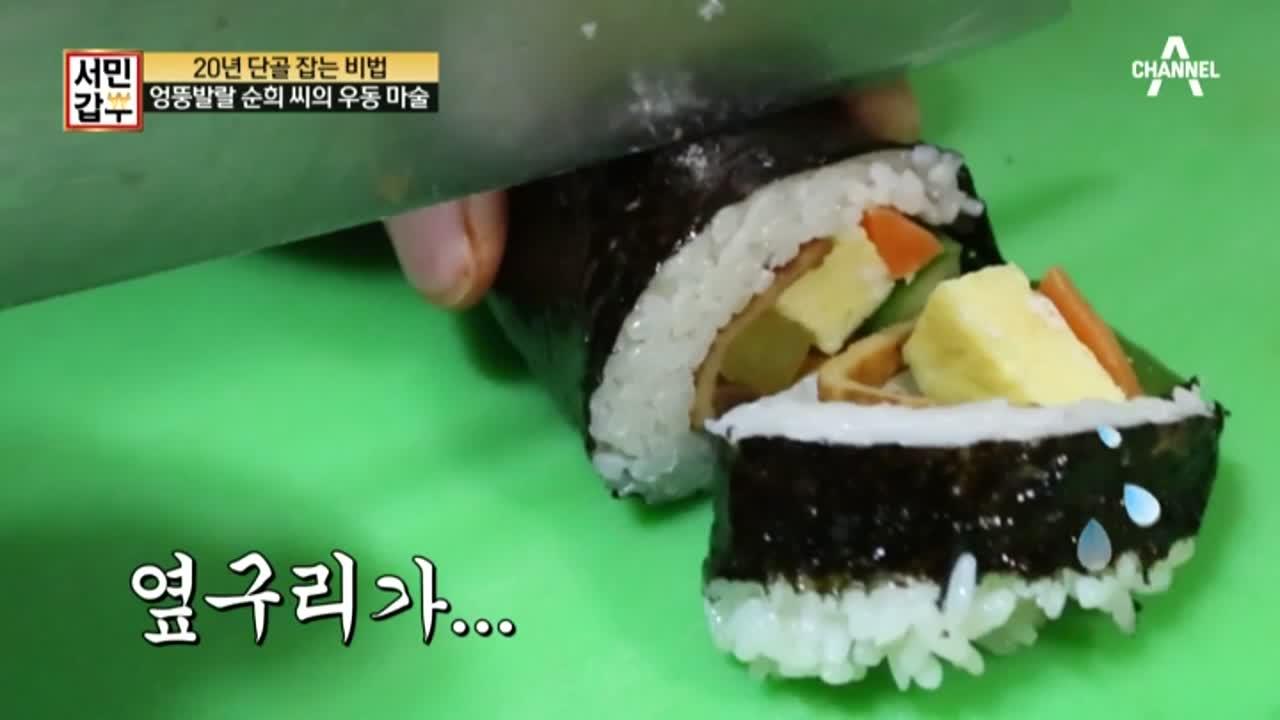 군인들이 휴가 나오자마자 찾는다는<br>마법의 김밥! 그 맛은? 이미지