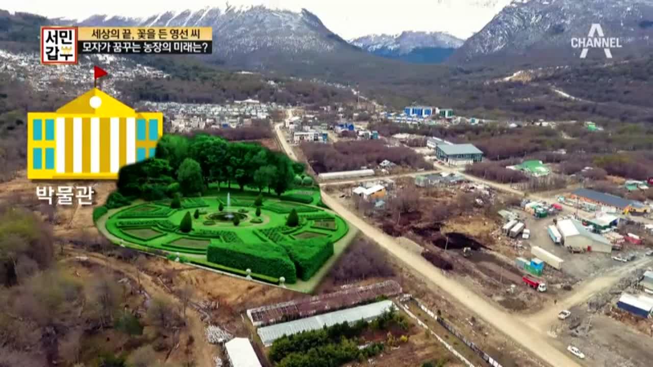 한국보다 우수아이아가 더 고향 같다는 시어머니! 모두가 꿈꾸는 농장의 미래는? 이미지
