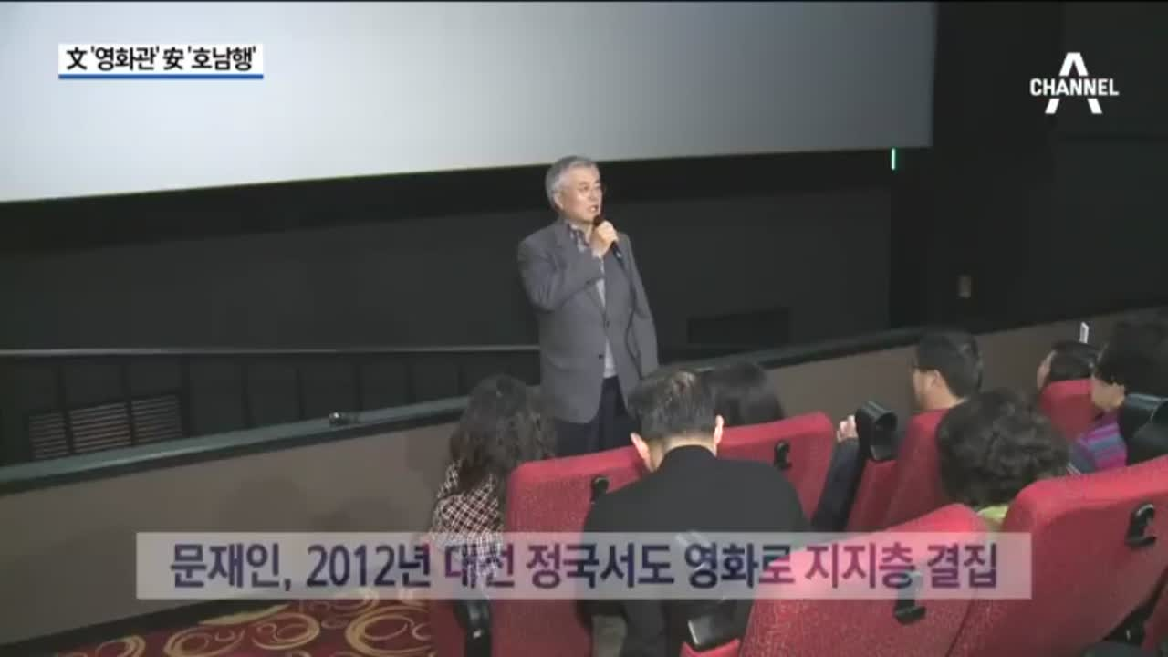 文 '영화관'서 지지층 결집 이미지